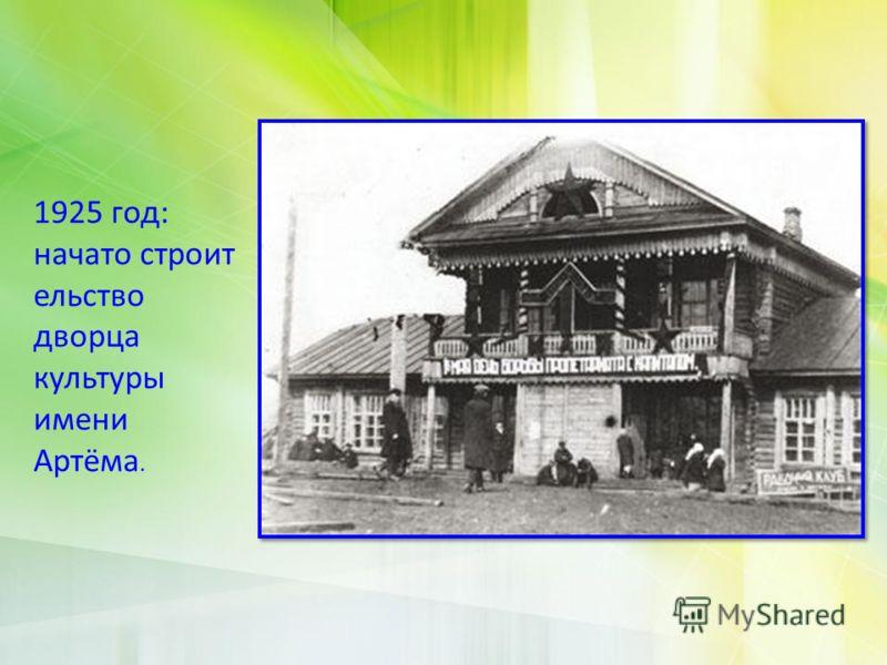 1925 год: начато строит ельство дворца культуры имени Артёма.