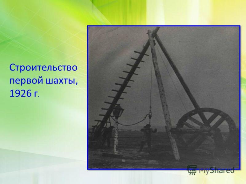 Строительство первой шахты, 1926 г.
