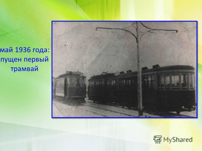 май 1936 года: пущен первый трамвай