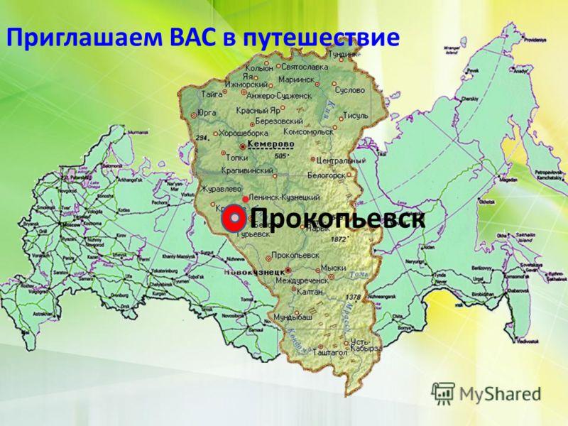 Где находится г прокопьевск