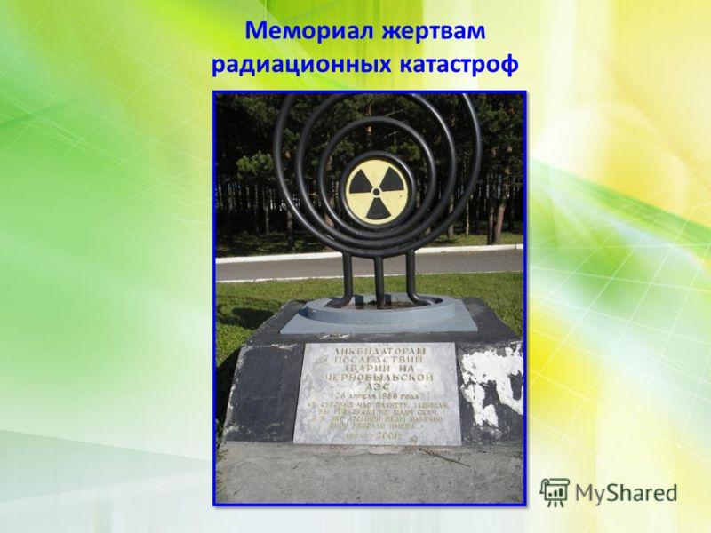 Мемориал жертвам радиационных катастроф