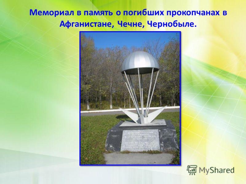 Мемориал в память о погибших прокопчанах в Афганистане, Чечне, Чернобыле.