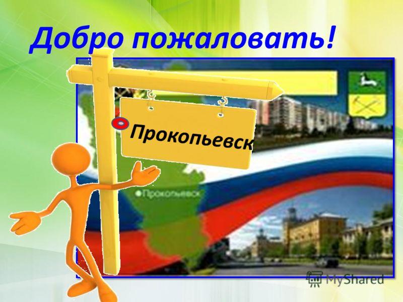 Прокопьевск Добро пожаловать!