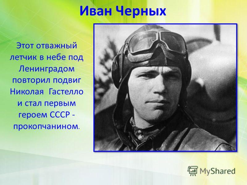 Этот отважный летчик в небе под Ленинградом повторил подвиг Николая Гастелло и стал первым героем СССР - прокопчанином. Иван Черных