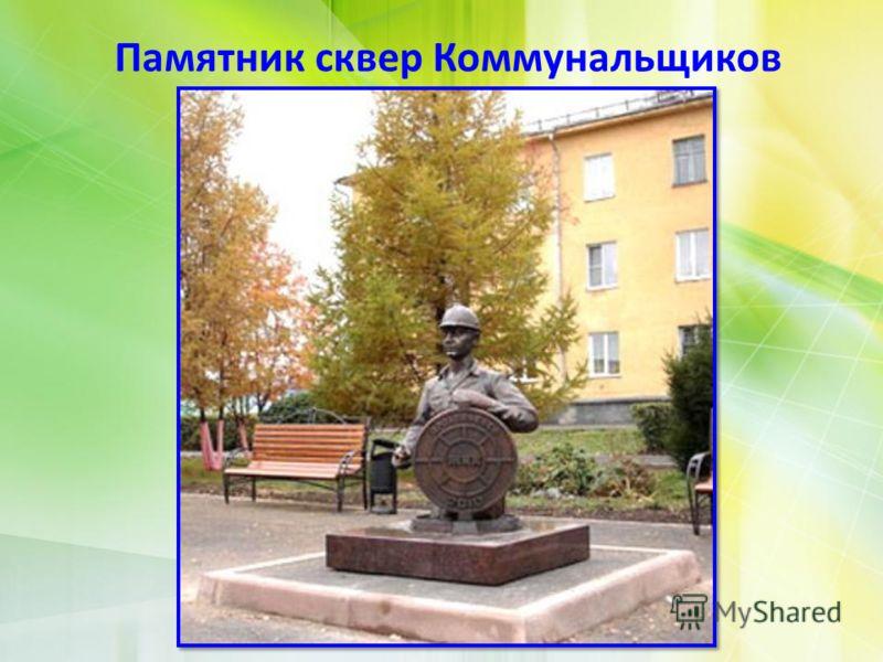 Памятник сквер Коммунальщиков