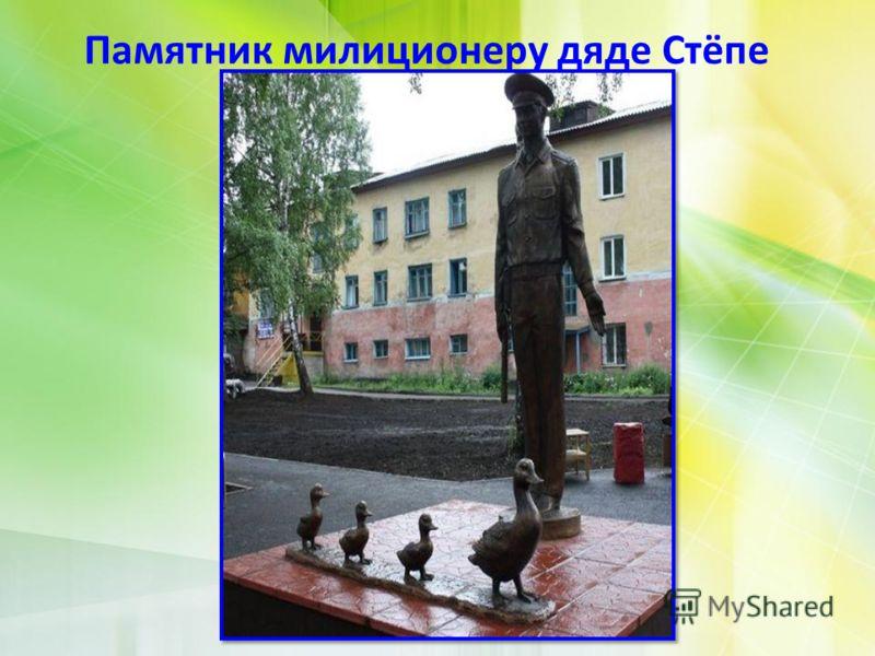 Памятник милиционеру дяде Стёпе