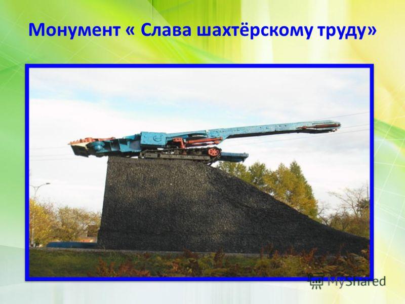 Монумент « Слава шахтёрскому труду»
