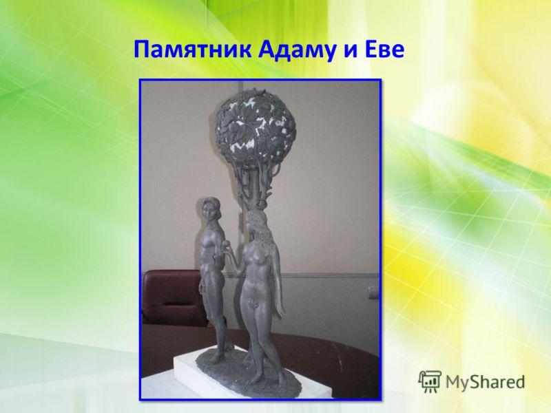 Памятник Адаму и Еве