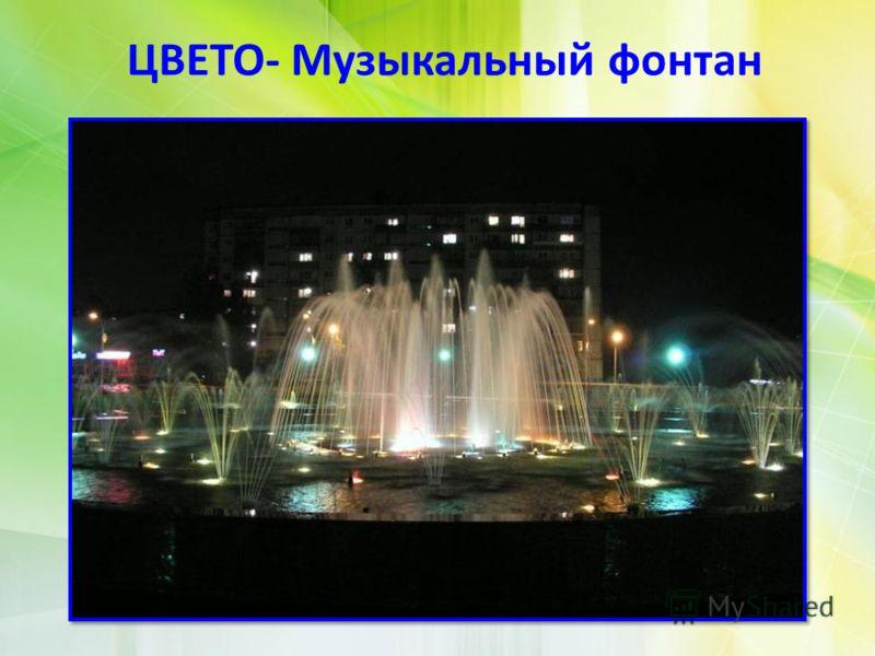ЦВЕТО- Музыкальный фонтан