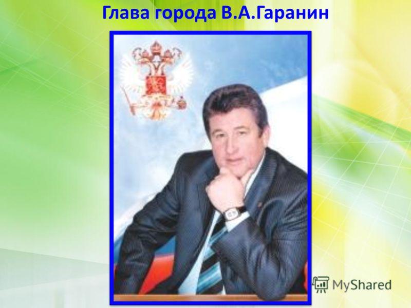 Глава города В.А.Гаранин