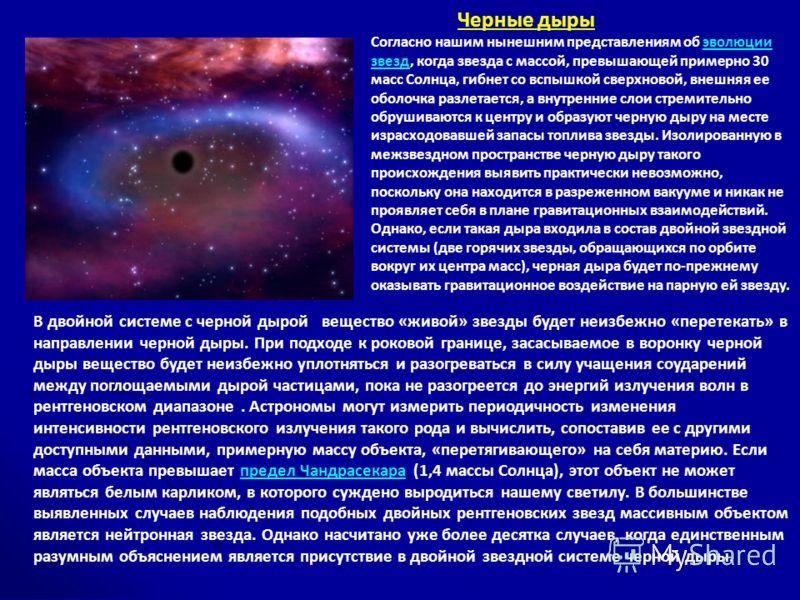 Пульсары – вращающиеся нейтронные звезды