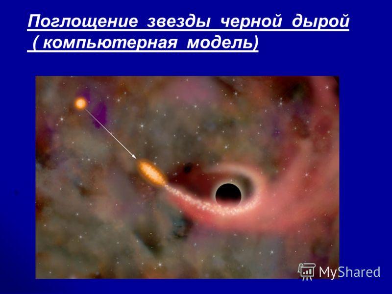 Черная звезда