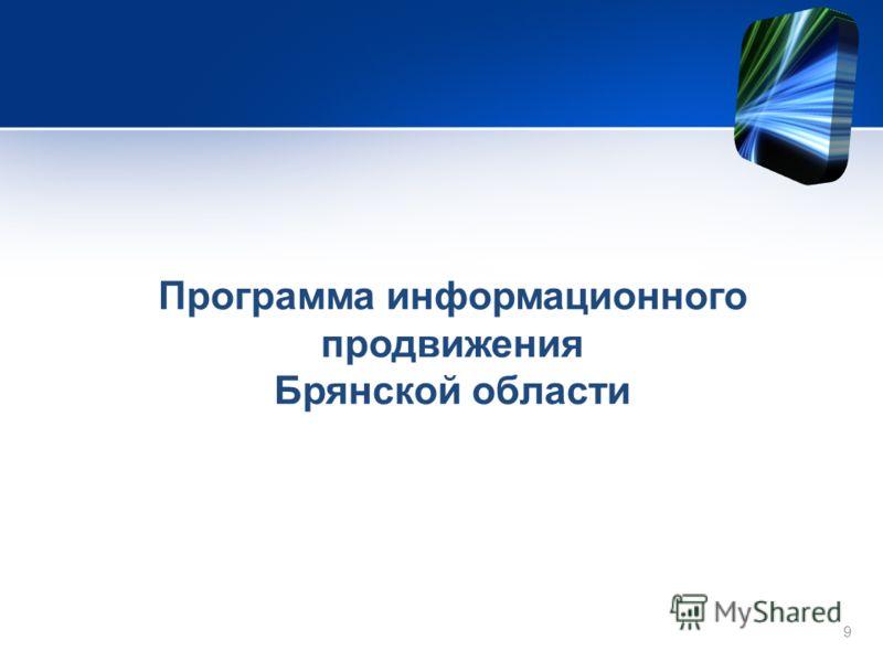 9 Программа информационного продвижения Брянской области