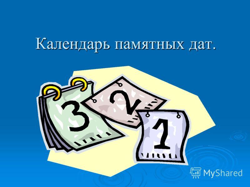Календарь памятных дат.