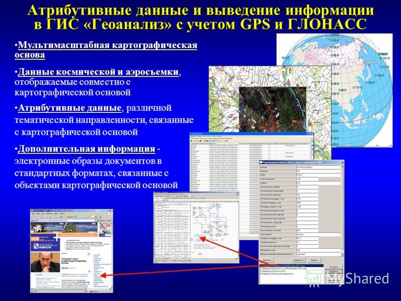 Мониторинг КС «разлив нефти» с использованием ЭК. Результат автоматического нанесения на электронную карту информации о разливах нефти в Черном море в период 2007- 2008 гг. (фрагмент)