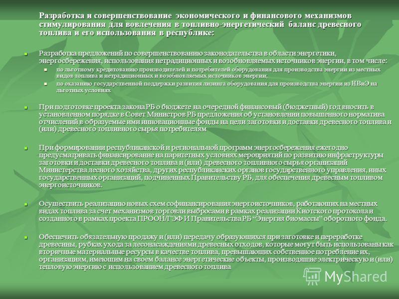 Разработка и совершенствование экономического и финансового механизмов стимулирования для вовлечения в топливно-энергетический баланс древесного топлива и его использования в республике: Разработка предложений по совершенствованию законодательства в