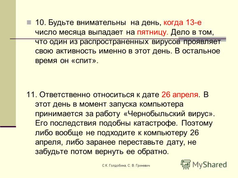 С.К. Голдобина, С. В. Гриневич 10. Будьте внимательны на день, когда 13-е число месяца выпадает на пятницу. Дело в том, что один из распространенных вирусов проявляет свою активность именно в этот день. В остальное время он «спит». 11. Ответственно о