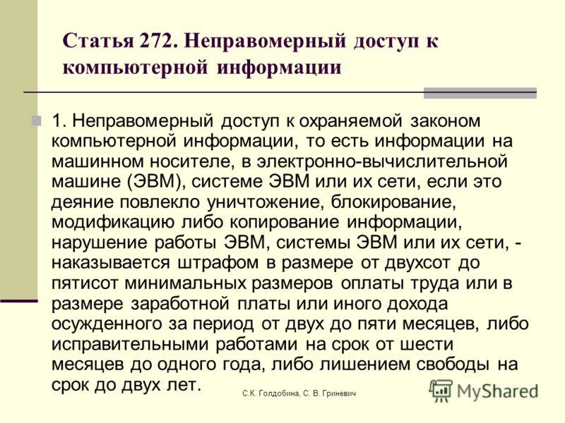 С.К. Голдобина, С. В. Гриневич Статья 272. Неправомерный доступ к компьютерной информации 1. Неправомерный доступ к охраняемой законом компьютерной информации, то есть информации на машинном носителе, в электронно-вычислительной машине (ЭВМ), системе