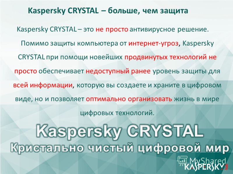 Click to edit Master title style Click to edit Master text styles –Second level Third level –Fourth level »Fifth level June 10 th, 2009Event details (title, place) Kaspersky CRYSTAL – больше, чем защита Kaspersky CRYSTAL – это не просто антивирусное