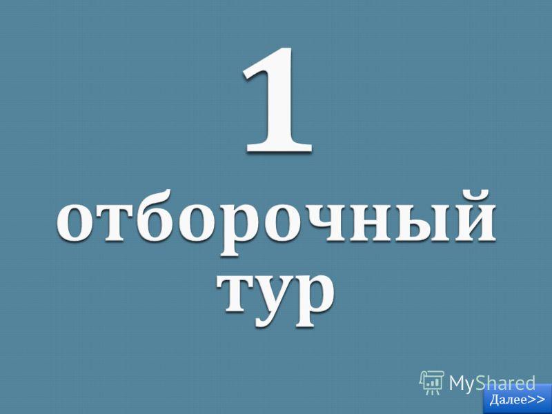 Далее >> Далее >>