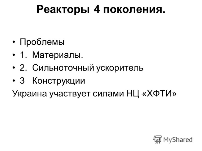 Реакторы 4 поколения. Проблемы 1. Материалы. 2. Сильноточный ускоритель 3 Конструкции Украина участвует силами НЦ «ХФТИ»