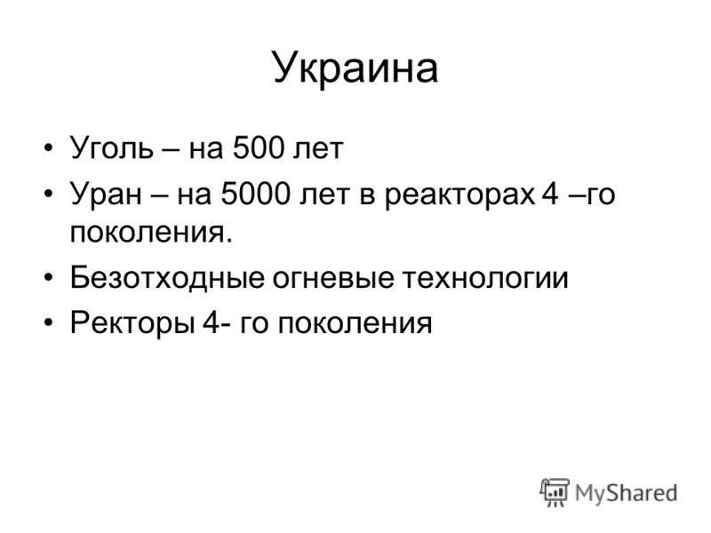 Украина Уголь – на 500 лет Уран – на 5000 лет в реакторах 4 –го поколения. Безотходные огневые технологии Ректоры 4- го поколения