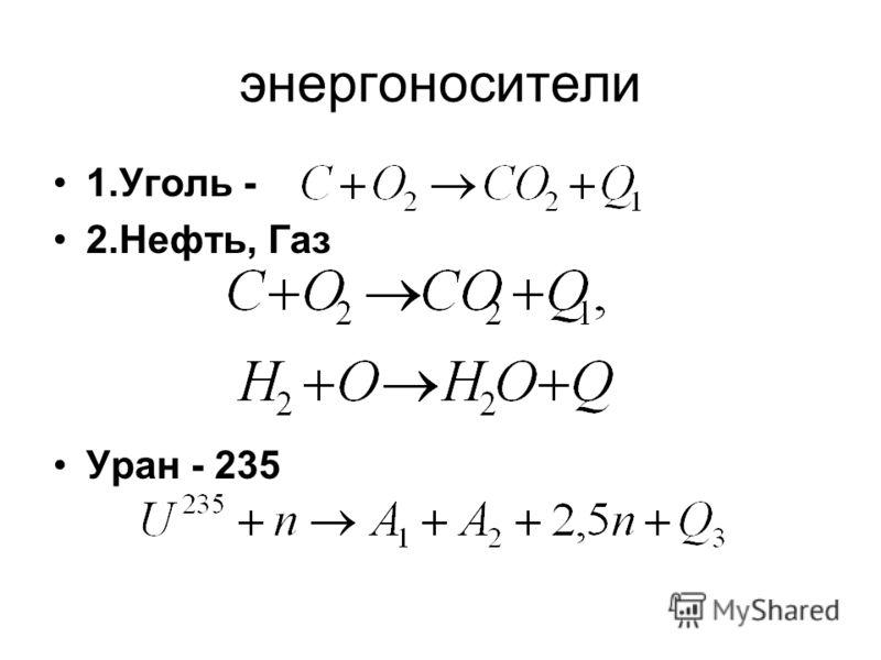 энергоносители 1.Уголь - 2.Нефть, Газ Уран - 235