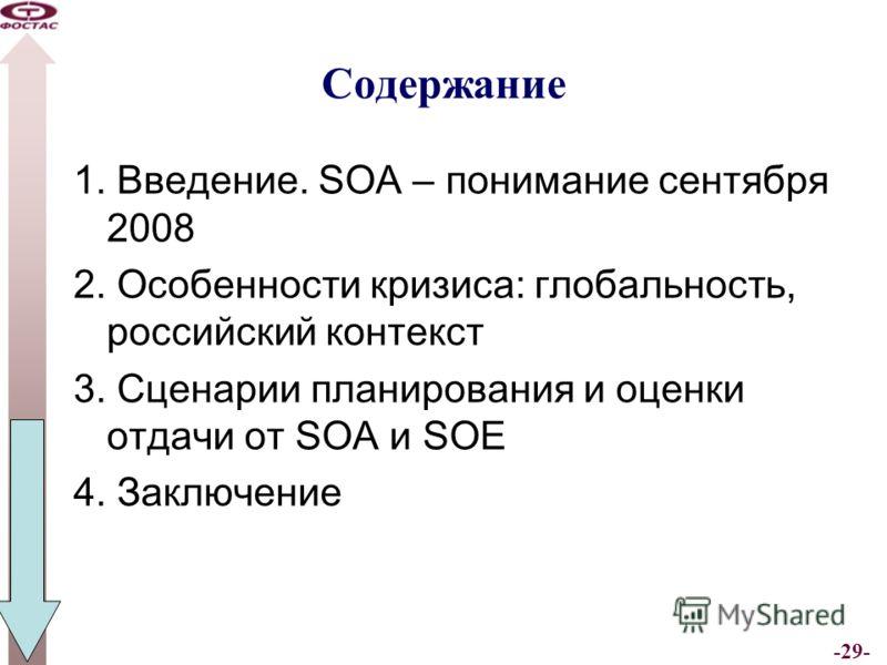 -29- Содержание 1. Введение. SOA – понимание сентября 2008 2. Особенности кризиса: глобальность, российский контекст 3. Сценарии планирования и оценки отдачи от SOA и SOE 4. Заключение