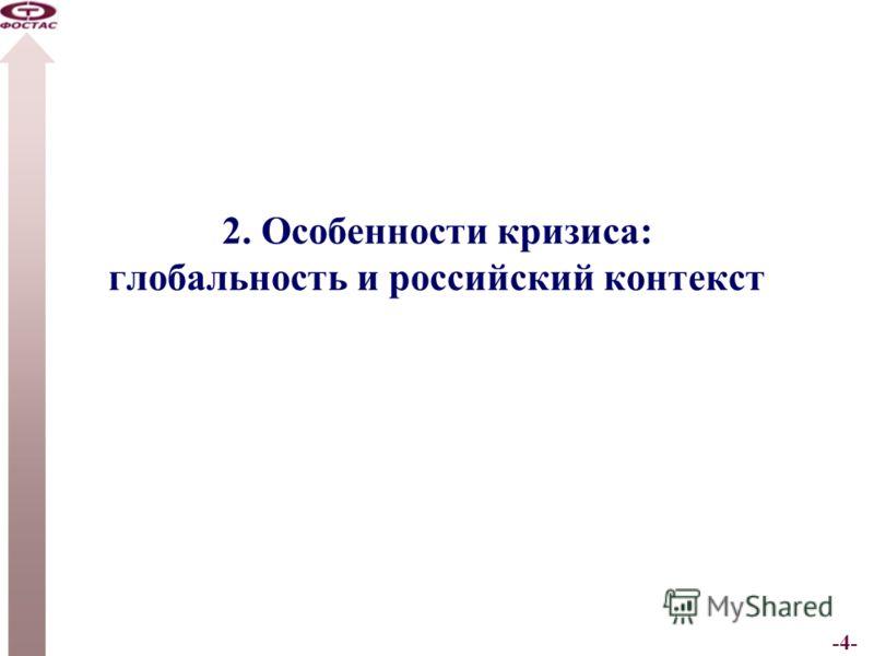 -4- 2. Особенности кризиса: глобальность и российский контекст