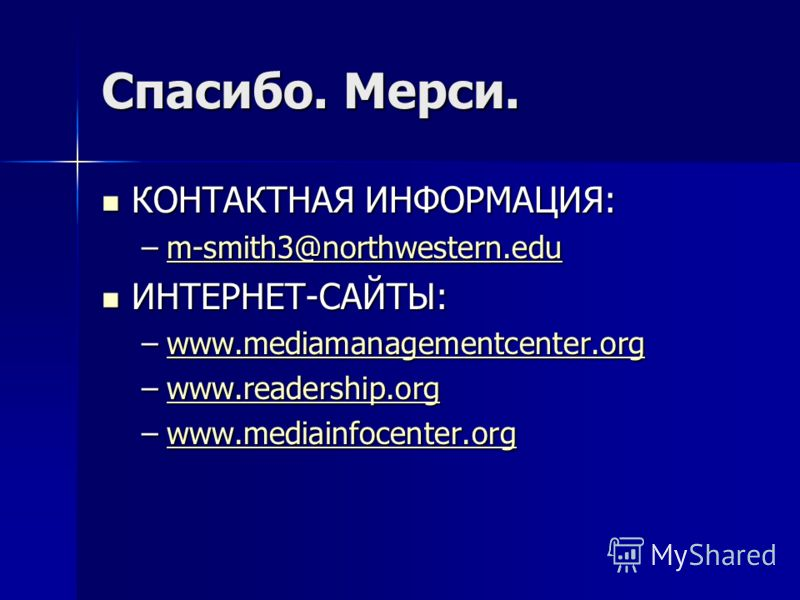 Спасибо. Мерси. КОНТАКТНАЯ ИНФОРМАЦИЯ: КОНТАКТНАЯ ИНФОРМАЦИЯ: –m-smith3@northwestern.edu m-smith3@northwestern.edu ИНТЕРНЕТ-САЙТЫ: ИНТЕРНЕТ-САЙТЫ: –www.mediamanagementcenter.org www.mediamanagementcenter.org –www.readership.org www.readership.org –ww