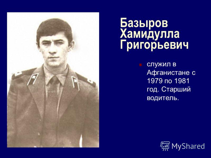 Базыров Хамидулла Григорьевич служил в Афганистане с 1979 по 1981 год. Старший водитель.