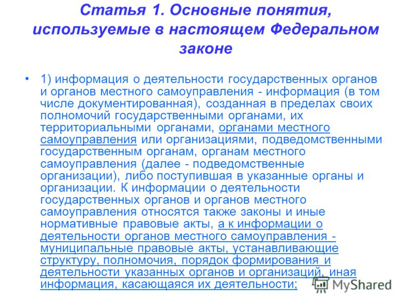 Статья 1. Основные понятия, используемые в настоящем Федеральном законе 1) информация о деятельности государственных органов и органов местного самоуправления - информация (в том числе документированная), созданная в пределах своих полномочий государ