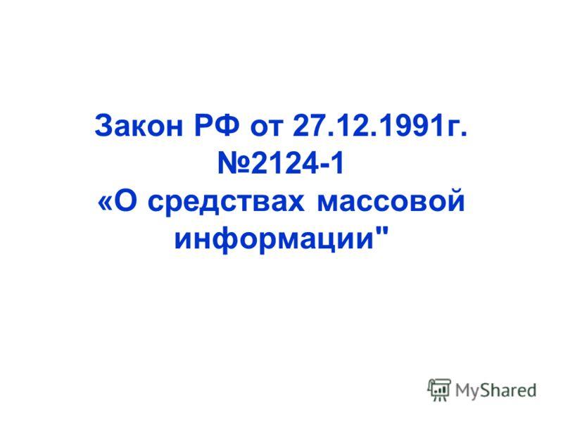 Закон РФ от 27.12.1991г. 2124-1 «О средствах массовой информации