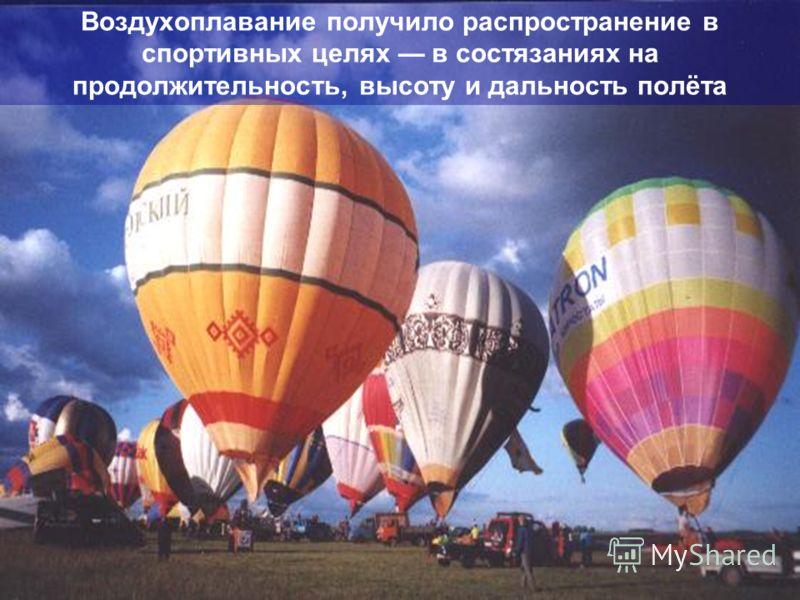Воздухоплавание получило распространение в спортивных целях в состязаниях на продолжительность, высоту и дальность полёта