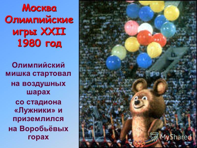 Москва Олимпийские игры XXII 1980 год Олимпийский мишка стартовал на воздушных шарах со стадиона «Лужники» и приземлился на Воробьёвых горах