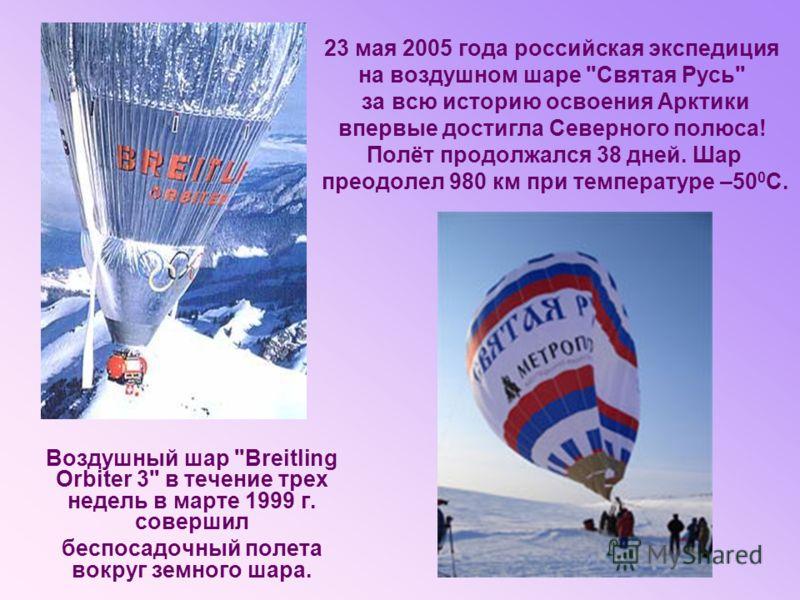 23 мая 2005 года российская экспедиция на воздушном шаре