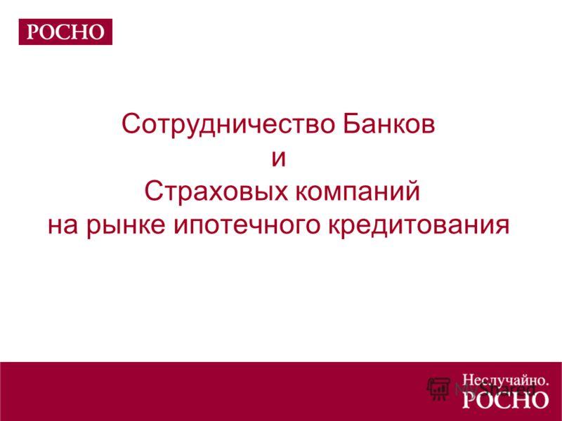 Сотрудничество Банков и Страховых компаний на рынке ипотечного кредитования