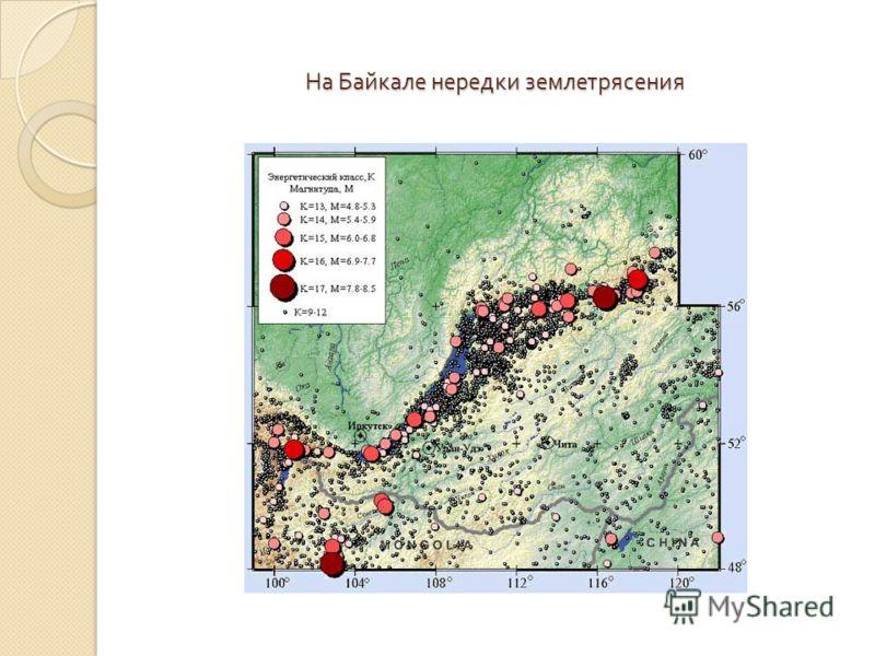 На Байкале нередки землетрясения
