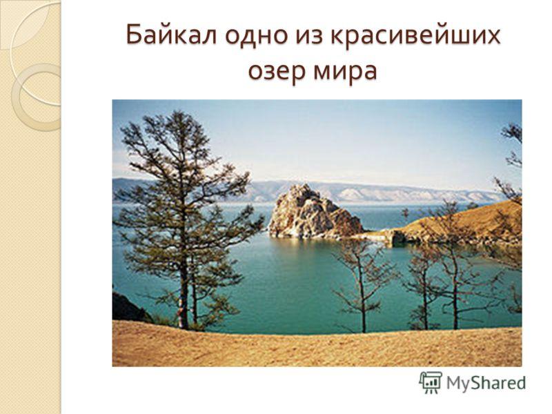 Байкал одно из красивейших озер мира