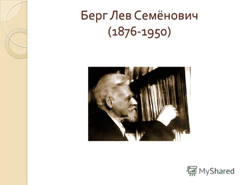Берг Лев Семёнович (1876-1950)