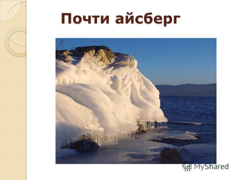 Почти айсберг