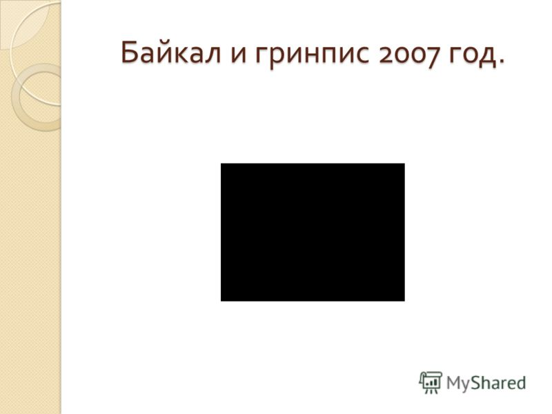 Байкал и гринпис 2007 год.
