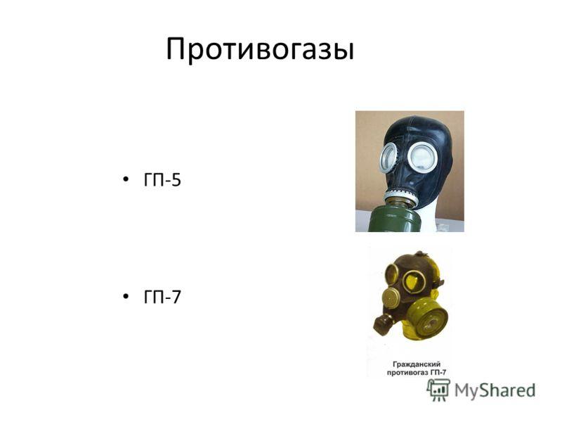 Противогазы ГП-5 ГП-7