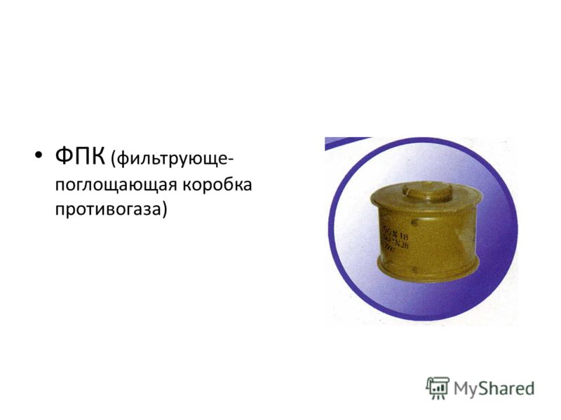 ФПК (фильтрующе- поглощающая коробка противогаза)