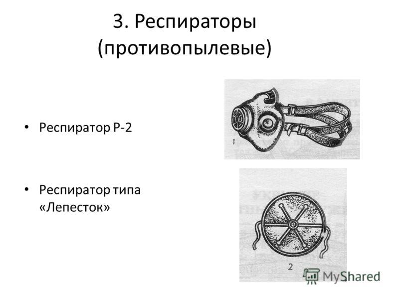 3. Респираторы (противопылевые) Респиратор Р-2 Респиратор типа «Лепесток»