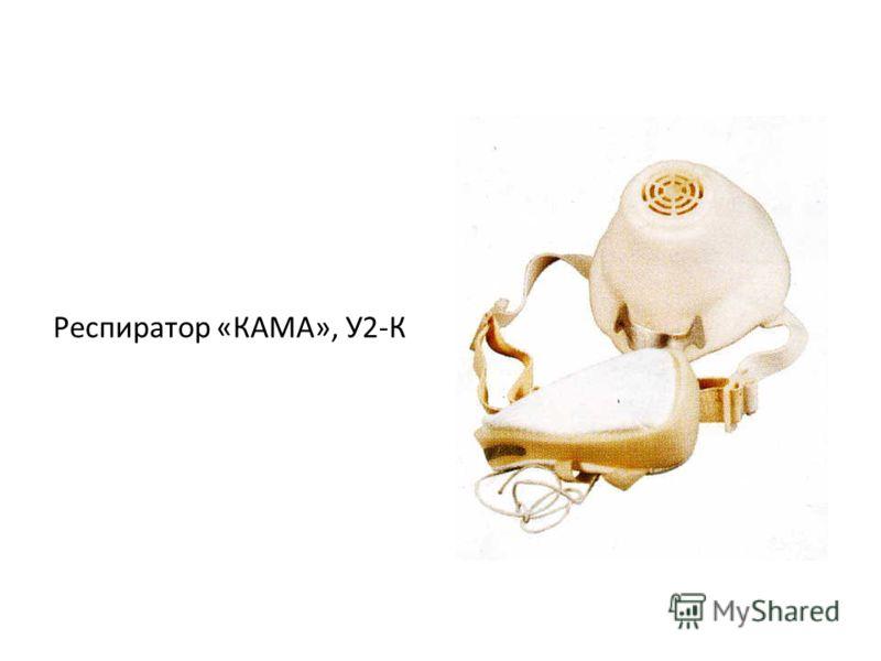 Респиратор «КАМА», У2-К