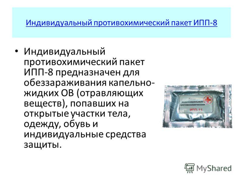 Индивидуальный противохимический пакет ИПП-8 Индивидуальный противохимический пакет ИПП-8 предназначен для обеззараживания капельно- жидких ОВ (отравляющих веществ), попавших на открытые участки тела, одежду, обувь и индивидуальные средства защиты.