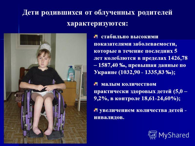стабильно высокими показателями заболеваемости, которые в течение последних 5 лет колеблются в пределах 1426,78 – 1587,40, превышая данные по Украине (1032,90 - 1335,83 ); малым количеством практически здоровых детей (5,0 – 9,2%, в контроле 18,61-24,