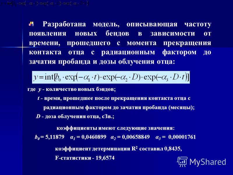 где y - количество новых бэндов; t - время, прошедшее после прекращения контакта отца с радиационным фактором до зачатия пробанда (месяцы); D - доза облучения отца, сЗв.; коэффициенты имеют следующие значения: b 0 = 5,11879 α 1 = 0,0460899 α 2 = 0,00