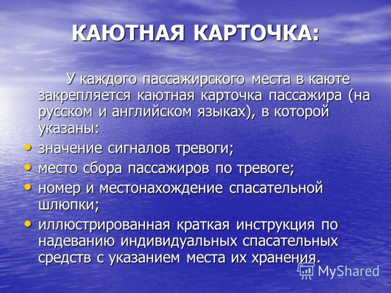 КАЮТНАЯ КАРТОЧКА: У каждого пассажирского места в каюте закрепляется каютная карточка пассажира (на русском и английском языках), в которой указаны: У каждого пассажирского места в каюте закрепляется каютная карточка пассажира (на русском и английско